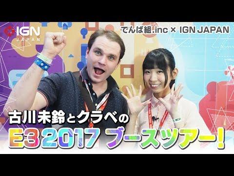 でんぱ組.incの中でも随一のゲーマーである古川未鈴とクラベの E3 2017 ブース ツアーでは派手派手なブースを2人仲良くご紹介~
