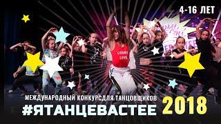 [#ЯТАНЦЕВАСТЕЕ] Международный танцевальный конкурс для детей 4-16 лет