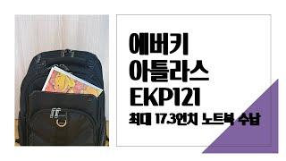 노트북가방+여행가방=에버키 아틀라스 EKP121 노트북…