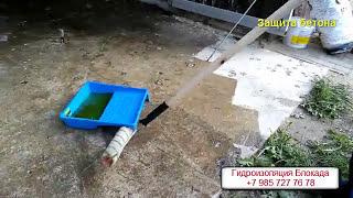 видео Обеспыливающие пропитки для бетона