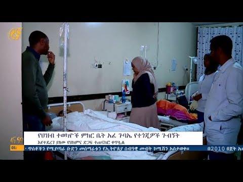 People's Representative Visits Victims of Unrest - የህዝብ ተወካይዎች ም/ቤት አፈ ጉባኤ ወ/ሮ ሙፈሪያት ካሚል ከግጭቱ ጋር በ