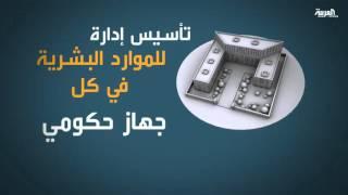 الرؤية السعودية 2030 .. برنامج الملك سلمان لتنمية الموارد البشرية