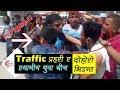 Traffic प्रहरी र स्थानीय युवा बीचमा दोहोरो भिडन्त | Fight | Compound Channel #3