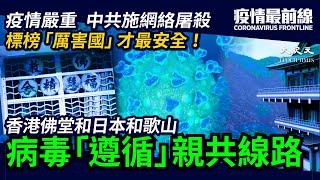 Publication Date: 2020-03-01 | Video Title: 這是中共病毒!武漢病毒的「親共線路」:香港佛堂與日本偏僻的和