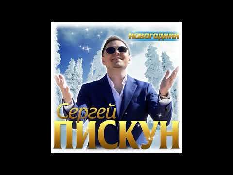 Сергей Пискун  - Новогодняя/ПРЕМЬЕРА 2020