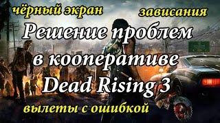 Dead Rising 3 - Решение проблемы в кооперативе(Группа VK http://vk.com/drhauserock Моя партнерская программа VSP Group. Подключайся! https://youpartnerwsp.com/ru/join?755., 2014-09-07T20:52:01.000Z)
