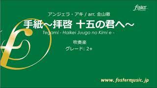 Gambar cover 手紙~拝啓 十五の君へ~|アンジェラ・アキ arr.金山徹:Tegami - Haikei Juugo no Kimi e
