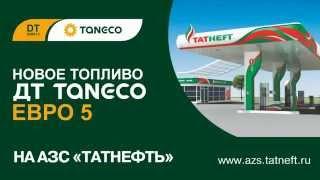 Татнефть - танеко