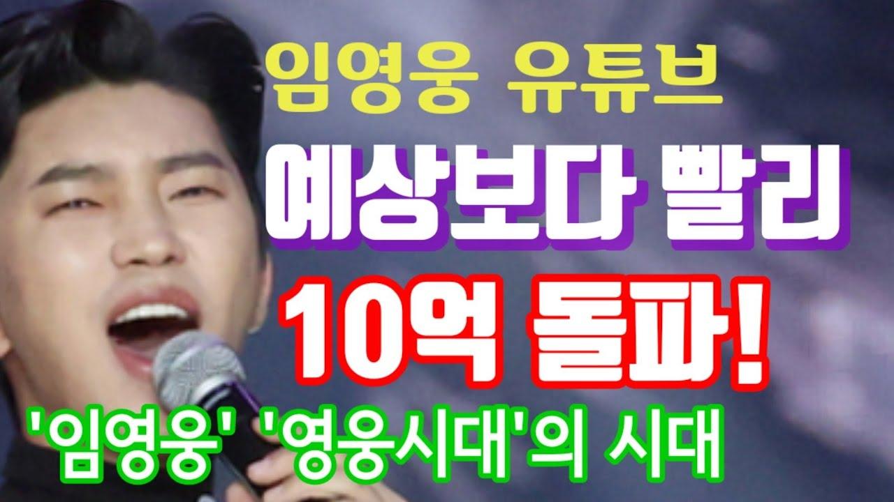임영웅 유튜브 예상보다 빨리 조회수 10억 돌파! 오늘(6일) 새벽 1~2시! 영웅시대 대단!(feat.미스터트롯)|트로트닷컴