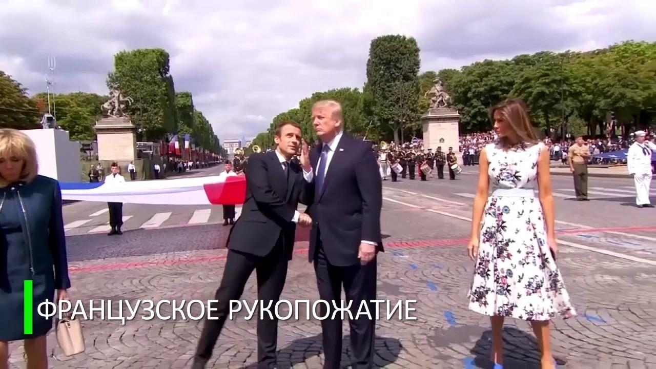 Французское рукопожатие Трампа и Макрона