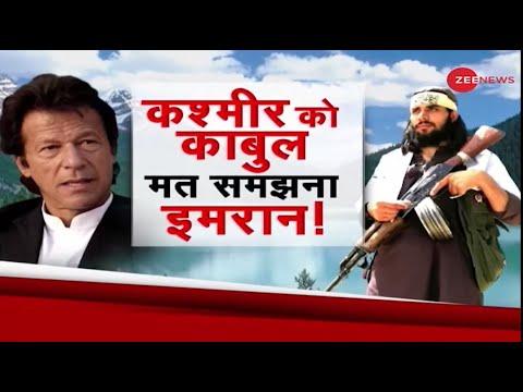 Taal Thok Ke (Special Edition): Kashmir को Kabul मत समझना इमरान! | Pakistan | Afghanistan Imran Khan