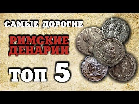 ТОП 5 САМЫХ ДОРОГИХ ДЕНАРИЕВ || Редкие серебряные монеты Римской Империи || Аукцион Виолити