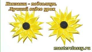 DIY Kanzashi sunflower tutorial. Канзаши - подсолнух. Лучший видео урок