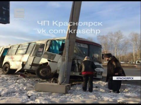 Маршрутный автобус с пассажирами врезался в фонарный столб в Красноярске (Новости 25.01.17)