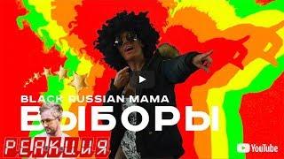 Black Russian Mama Выборы премьера клипа Реакция