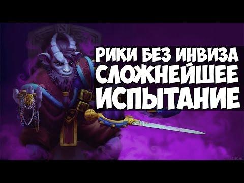видео: ИСПЫТАНИЕ РИКИ БЕЗ ИНВИЗА