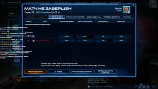 Starcraft 2 | BratOK | SC2 Кланвар STARCOM vs 3D Q(._.Q)