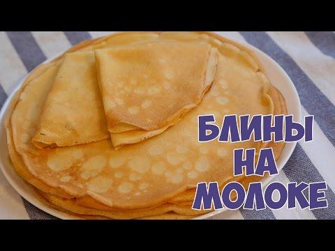 Блины на молоке: традиционный рецепт [Simple Food - видео рецепты]