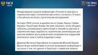 Андре Джанотти о гонениях на христиан в Сирии и о роли России в мировой политике
