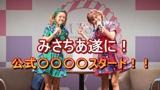 【レポ】AAAの宇野実彩子と伊藤千晃でふたり合わせて『みさちあ』です!...