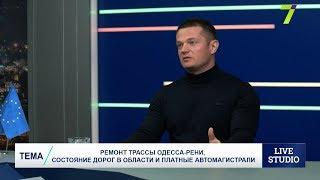 Ремонт трассы Одесса-Рени, состояние дорог в области и платные автомагистрали