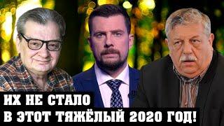 """Телеведущие канала """"НТВ"""", которые ушли из жизни в 2020 году"""