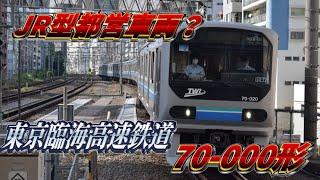 【JR型都営車両?】東京臨海高速鉄道りんかい線の70-000形に乗ってきた!