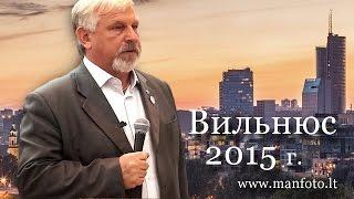 Жданов В. Г. Вильнюс 2015 г.   www.manfoto.lt