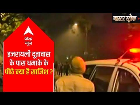 Master Stroke From Israel Embassy: Is The IED Blast In Delhi A Terrorist Attack?   ABP News