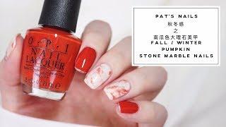 Pumpkin Stone Marble Nails 秋冬感之南瓜色大理石美甲 | Pat's Nails