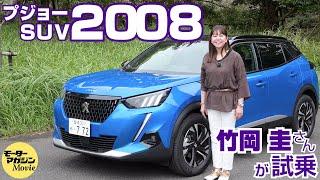 竹岡圭の今日もクルマと【プジョー SUV 2008】に試乗。2020年9月にフルモデルチェンジしたコンパクトSUV