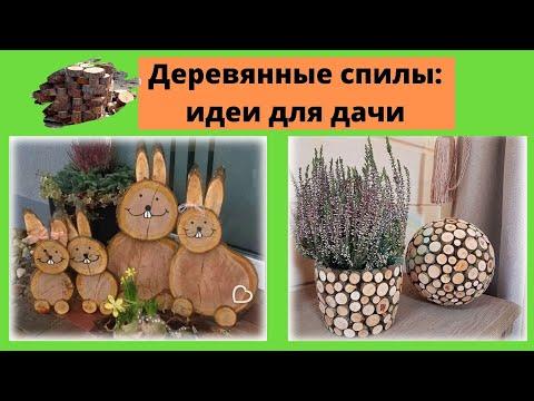Поделки из спилов дерева своими руками фото для детского сада