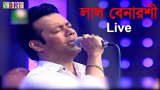 Lal Benaroshi (লাল বেনারশী) Live Performance By S D Rubel thumbnail