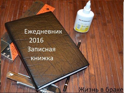 Cмотреть онлайн DIY ежедневник/ записная книжка/блокнот. Как сделать ежедневник своими руками