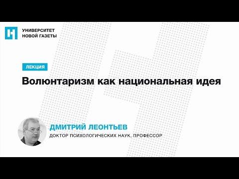 Лекция Дмитрия Леонтьева – «Волюнтаризм как национальная идея»