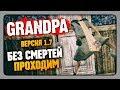 Grandpa Версия 1.7 ✅ ПОЛНОЕ ПРОХОЖДЕНИЕ БЕЗ СМЕРТЕЙ!