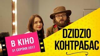 DZIDZIO Контрабас / Як DZIDZIO знімає фільм - Частина 4