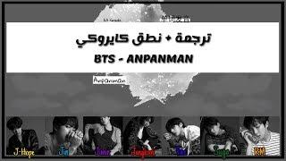 BTS - Anpanman | نطق كايروكي - Arabic Sub