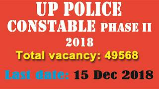 UP Police Constable Bharti 2018 || आ गयी.. यू पी पुलिस में बम्पर  भर्ती || Apply Now