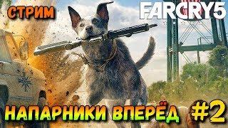 Far Cry 5 — Стрим Прохождение - Напарники Вперёд ! #2