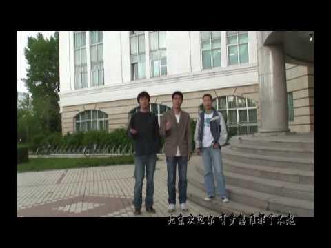 Welcome to Beijing(Jilin University FLS edition)