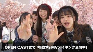 【OPEN CASTで公開中】ふわふわ6thシングル「桜並木」メイキングShort ver.