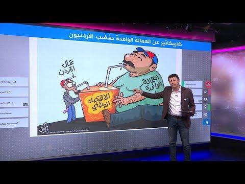 كاريكاتير صحيفة الغد يثير ضجة في الأردن حول العمالة الوافدة  - 17:59-2020 / 1 / 13