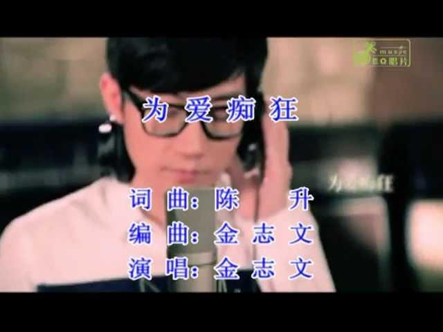 金志文 -《為愛癡狂》KTV