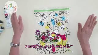 방콕미술 ep.8 지퍼백 물감놀이
