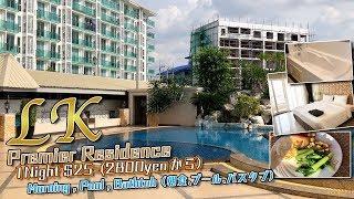 LK Premier Residence 1night $25- / Pattaya 3rd Rd.Near Soi Buakhao&LK Metro