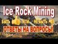Ice Rock Mining! Правда или миф.  Ответы на вопросы!