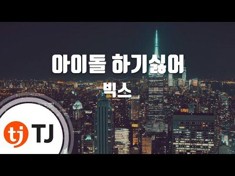 Don't Want To Be An Idol 아이돌 하기싫어_VIXX 빅스_TJ노래방 (Karaoke/lyrics/romanization/KOREAN)