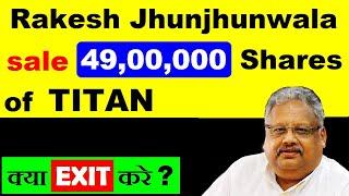Rakesh Jhunjhunwala sale 49000…