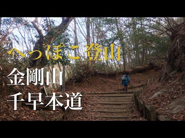へっぽこ登山 金剛山(大阪府/奈良県) 千早本道